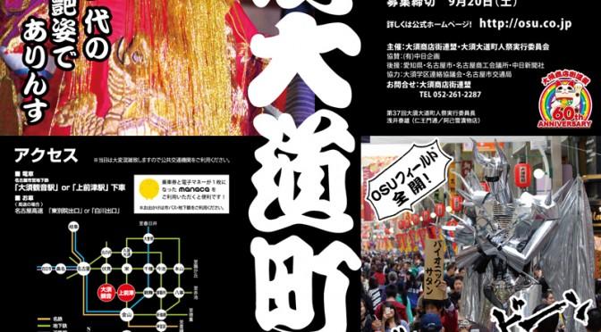 第37回大須大道町人祭