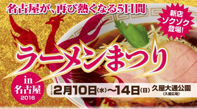 ラーメンまつりin名古屋2016