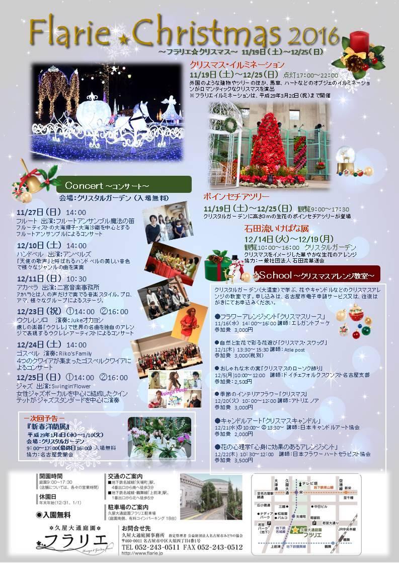 フラリエ☆クリスマス2016