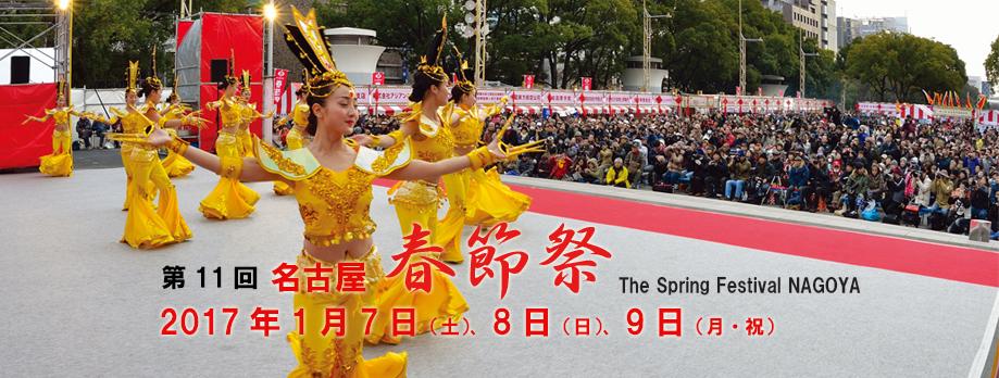 名古屋春節祭