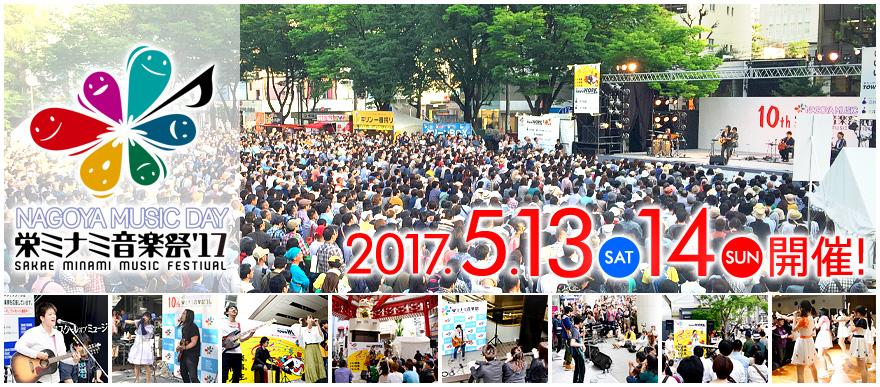 栄ミナミ音楽祭17