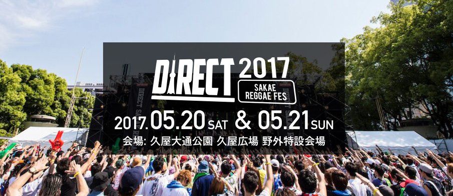 DIRECT 2017 -SAKAE REGGAE FES-