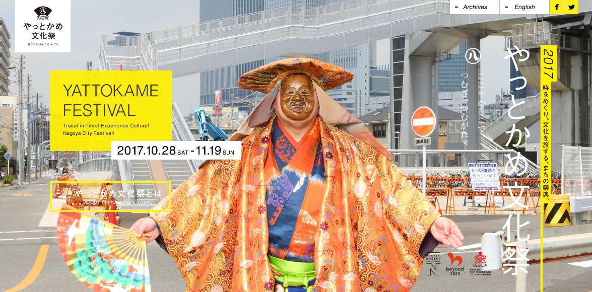 やっとかめ文化祭2017