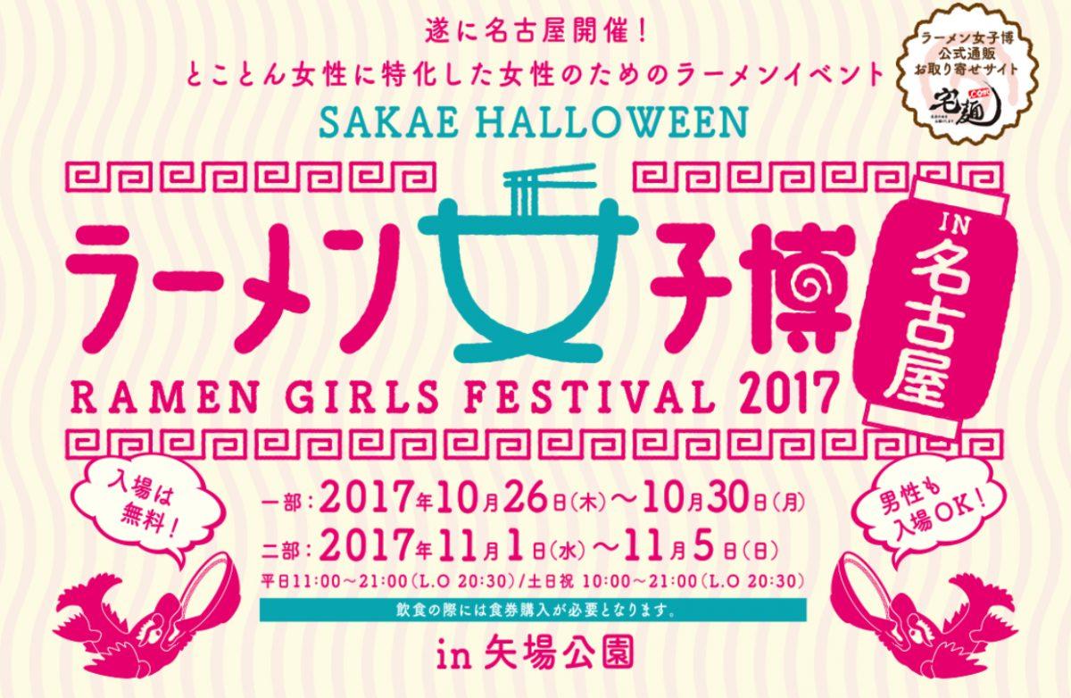 とことん女性に特化した女性のためのラーメンイベント ラーメン女子博2017 in 名古屋