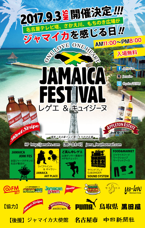 JAMAICA FESTIVAL レゲエ&キュイジーヌ