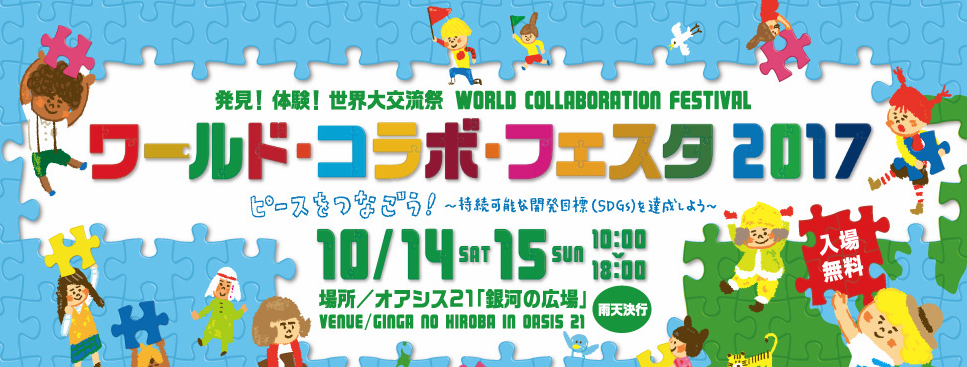 発見!体験!世界大交流祭 ワールド・コラボ・フェスタ2017