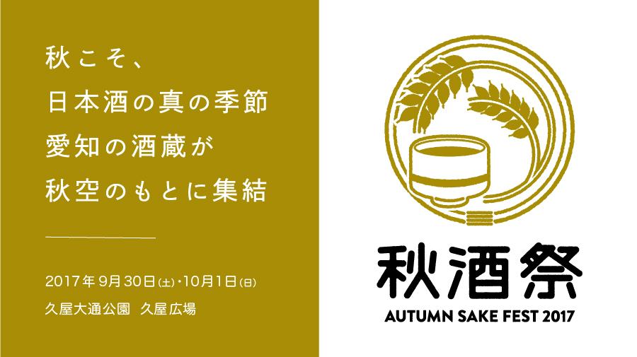 秋酒祭 ~AUTUMN SAKE FEST 2017~