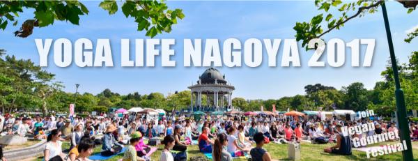 東海地区最大級のヨガフェスティバル ヨガライフ名古屋2017
