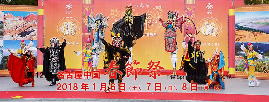 新春の名古屋・最大の祭典! 名古屋中国春節祭