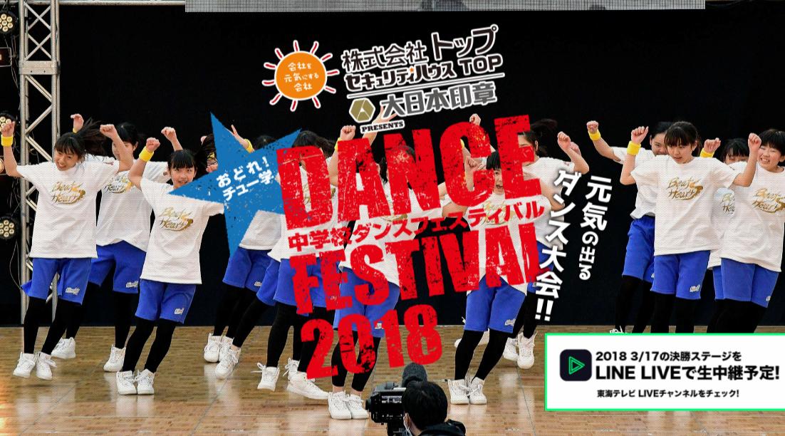 おどれ!チュー学DANCE FESTIVAL2018 中学校ダンスフェスティバル