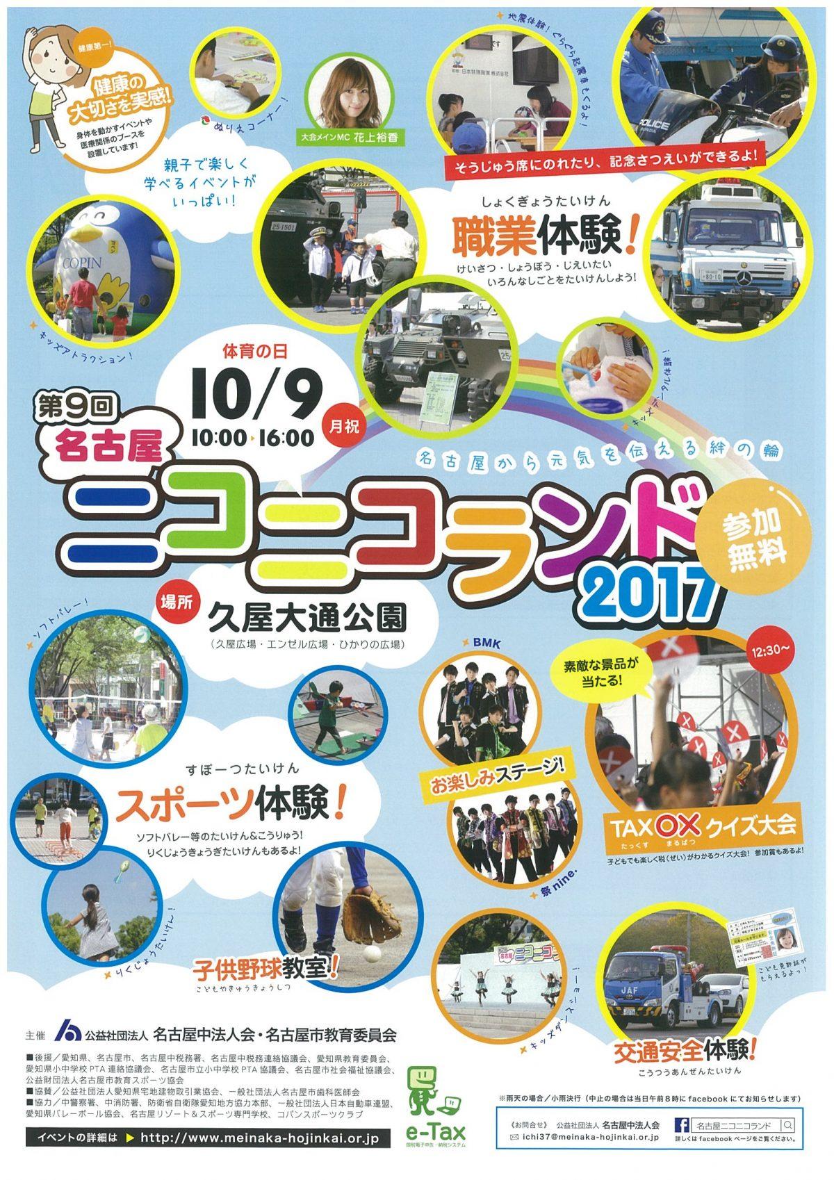名古屋ニコニコランド2017