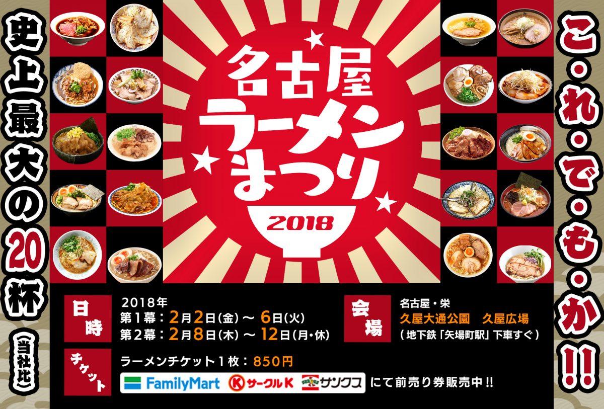 こ・れ・で・も・か‼︎ 史上最大の20杯(当社比)名古屋ラーメンまつり2018