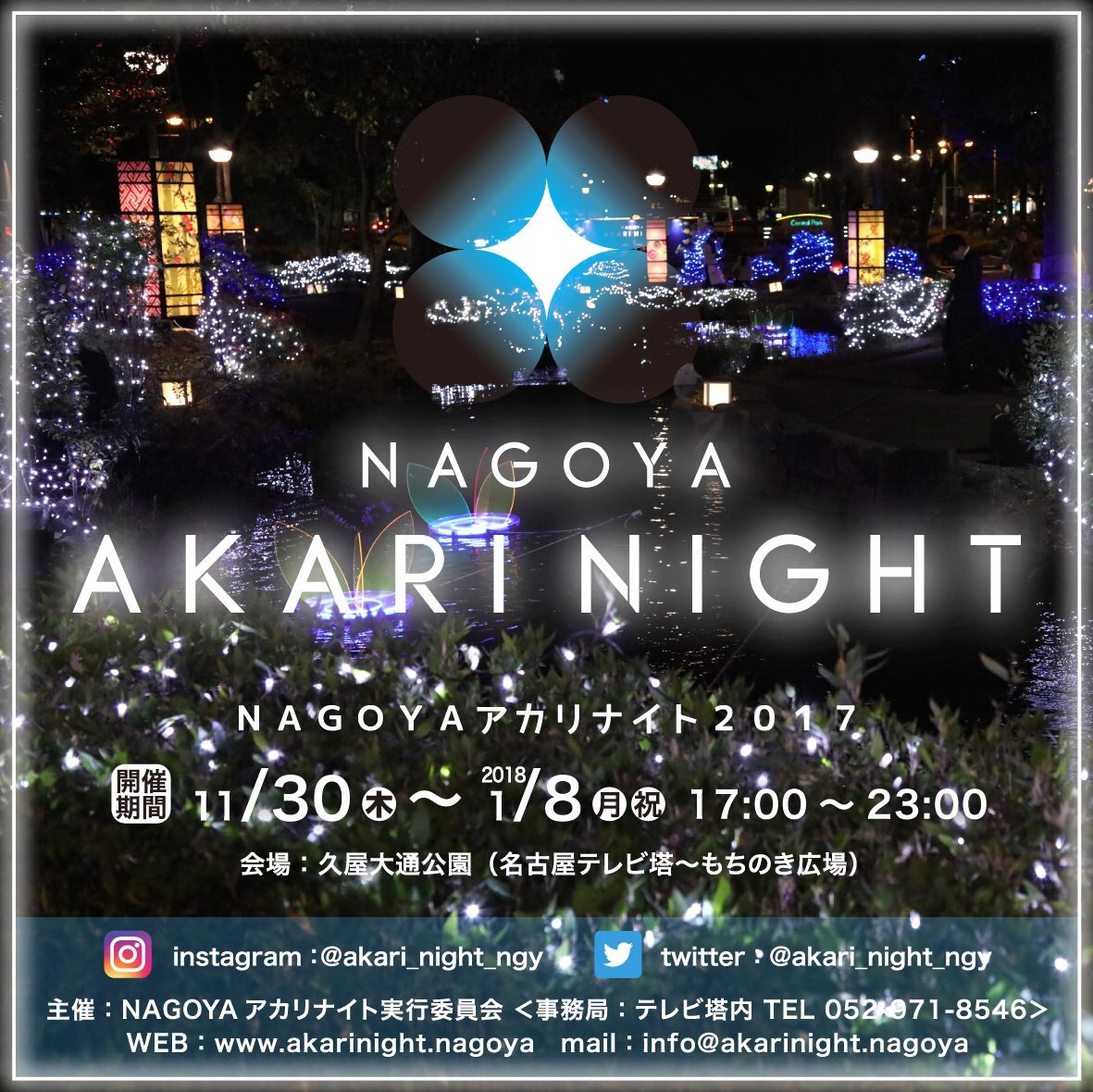 NAGOYAアカリナイト2017