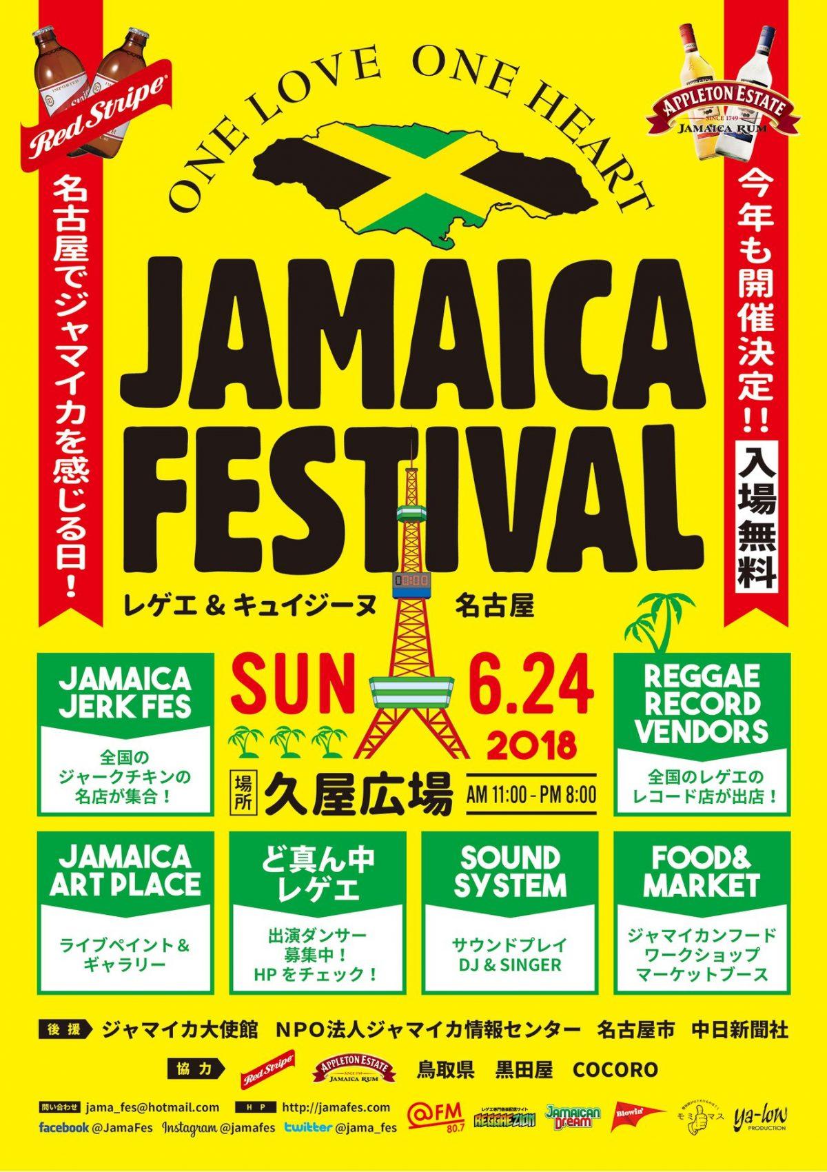 名古屋でジャマイカを感じる日! JAMAICA FESTIVAL レゲエ&キュイジーヌ名古屋