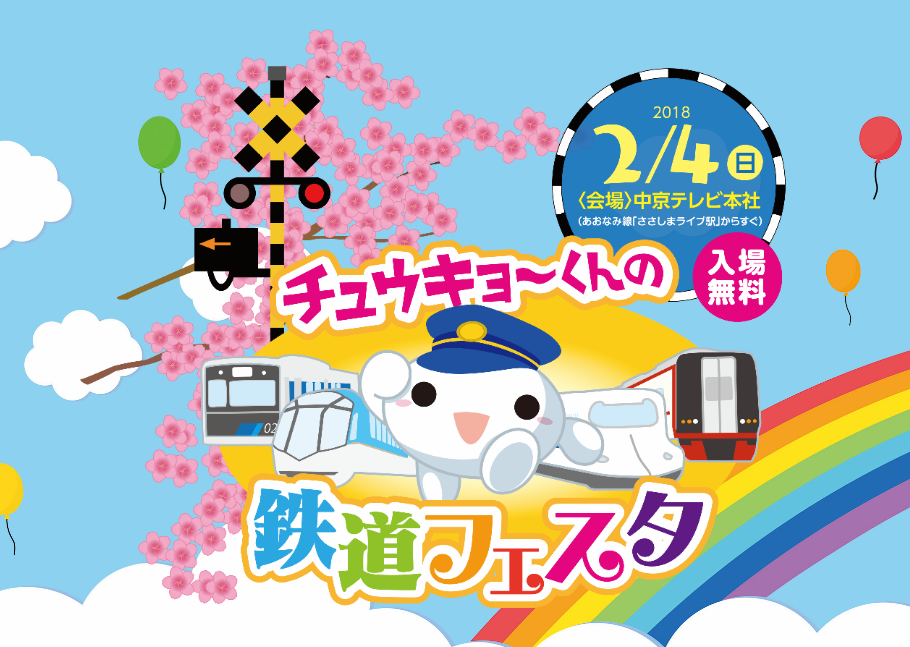 チュウキョ~くんの鉄道フェスタ2018