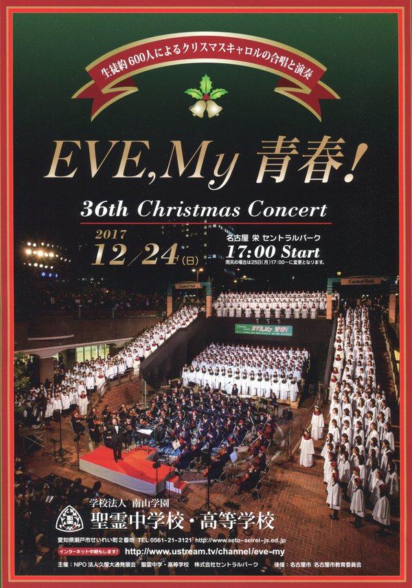 生徒約600人によるクリスマスキャロルの合唱と演奏 第36回 EVE, My 青春!