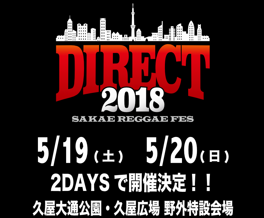 DIRECT 2018 -SAKAE REGGAE FES-