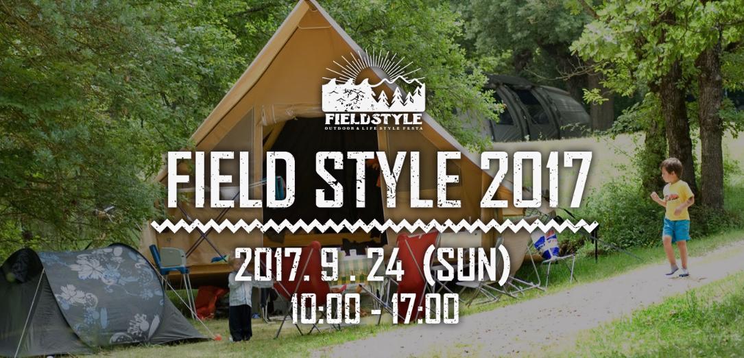 中部地区最大の遊びの祭典 フィールドスタイル2017