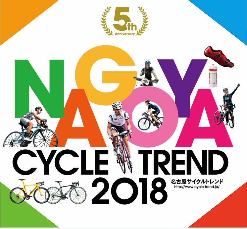 中部・東海エリア最大級の スポーツサイクルの展示・試乗・販売イベント 名古屋サイクルトレンド2018