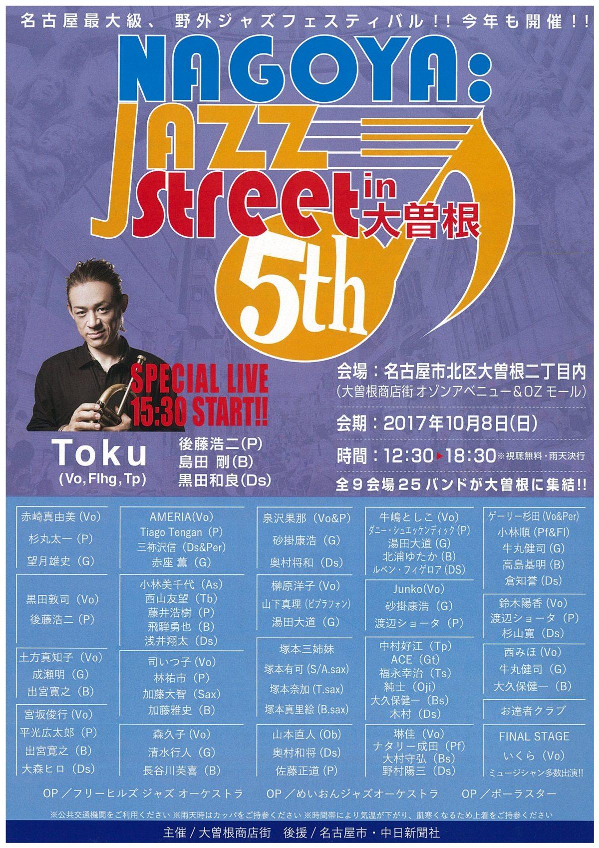 名古屋ジャズストリート2017 in 大曽根