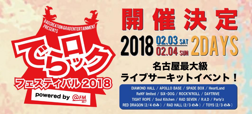 名古屋最大級ライブサーキットイベント!でらロックフェスティバル2018