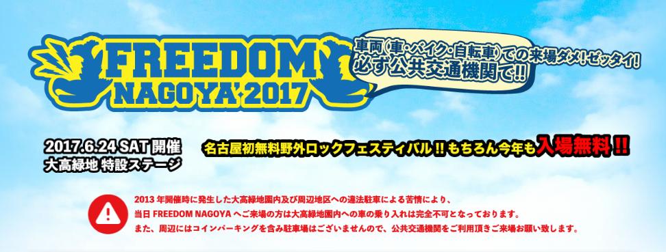 名古屋初無料野外ロックフェスティバル!FREEDOM NAGOYA 2017
