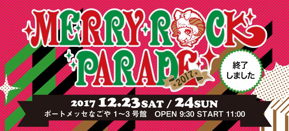 MERRY ROCK PARADE 2017