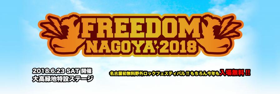 東海地区最大規模の無料野外ロックフェスティバル!FREEDOM NAGOYA 2018