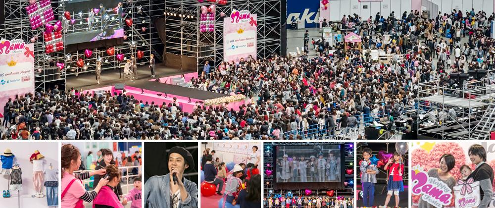 ママと企業と社会を繋ぎ、家族が、日本が、もっと元気になれる場所を!ハッピーママフェスタ
