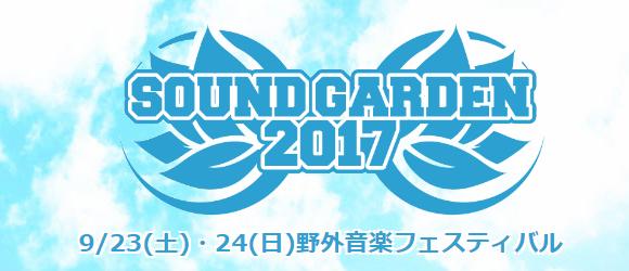 SOUND GARDEN 2017