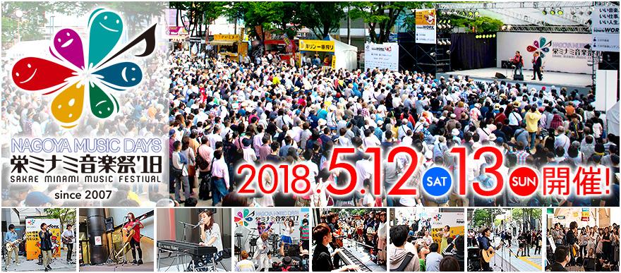 栄ミナミ音楽祭'18
