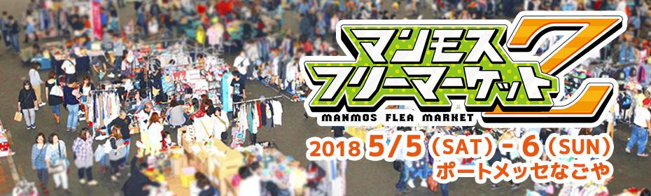 日本最大級のフリーマーケット!マンモスフリーマーケットZ Vol.59