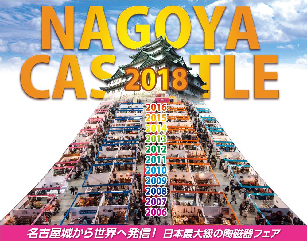 名古屋城から世界へ発信!日本最大級の陶磁器フェア やきものワールド
