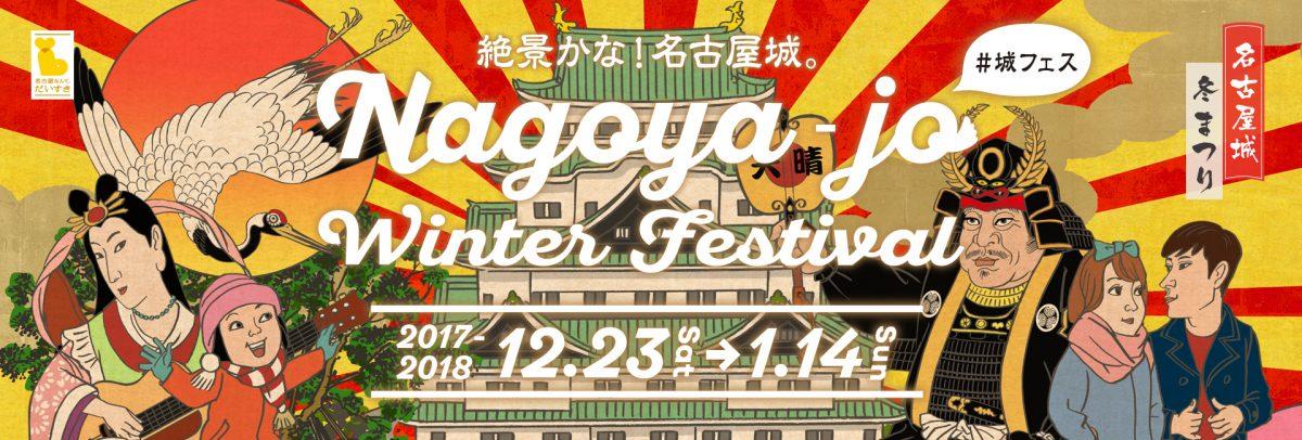 名古屋城冬まつり  ~夢と光とビールの祭典~ #城フェス
