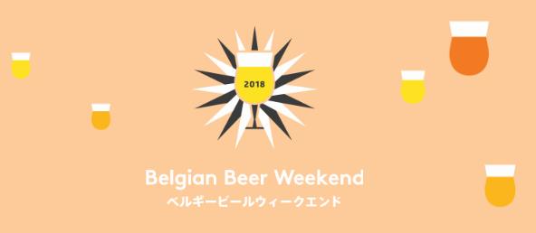 都会で一番大きなビアテラスへ、ようこそ。ベルギービールウィークエンド Nagoya