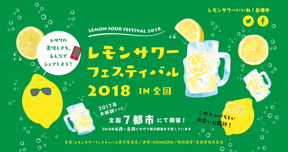 このスッパらしい出会いに乾杯!レモンサワーフェスティバル2018 in 名古屋