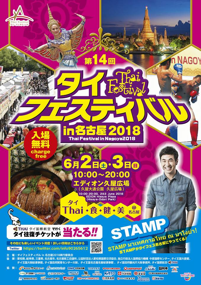 今年も名古屋の真ん中、栄・久屋大通公園にタイがやってきます!タイフェスティバルin名古屋2018