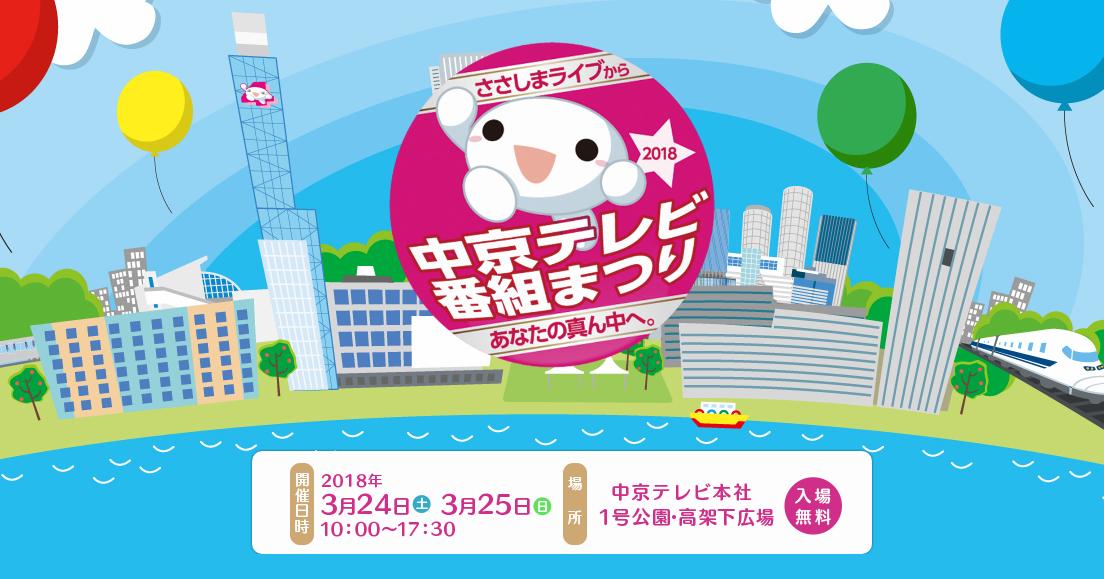 ささしまライブからあなたの真ん中へ。中京テレビ番組祭り2018