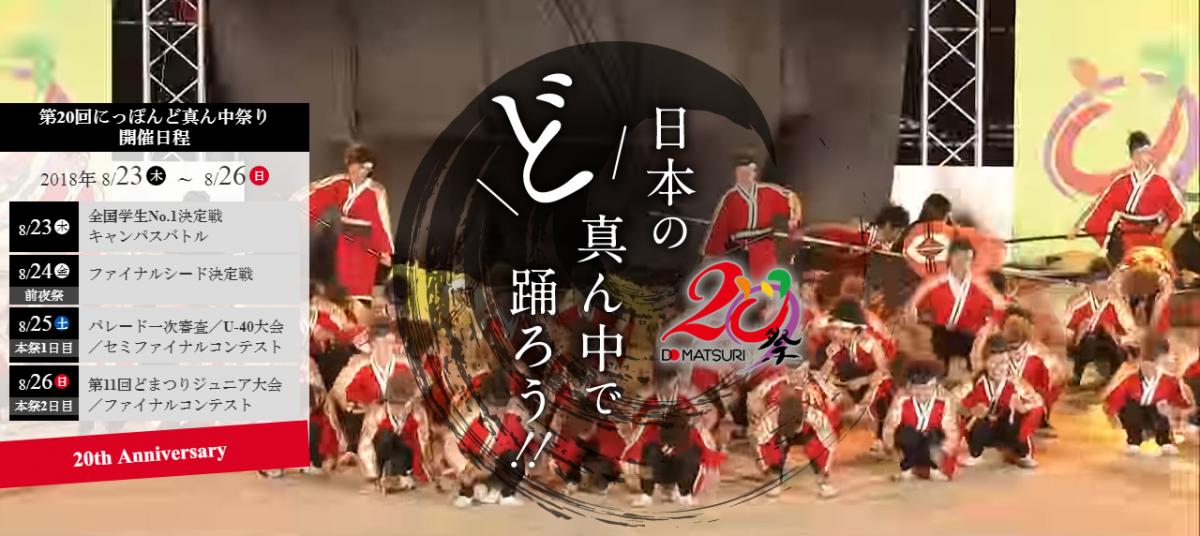 日本のど真ん中で踊ろう!にっぽんど真ん中祭り