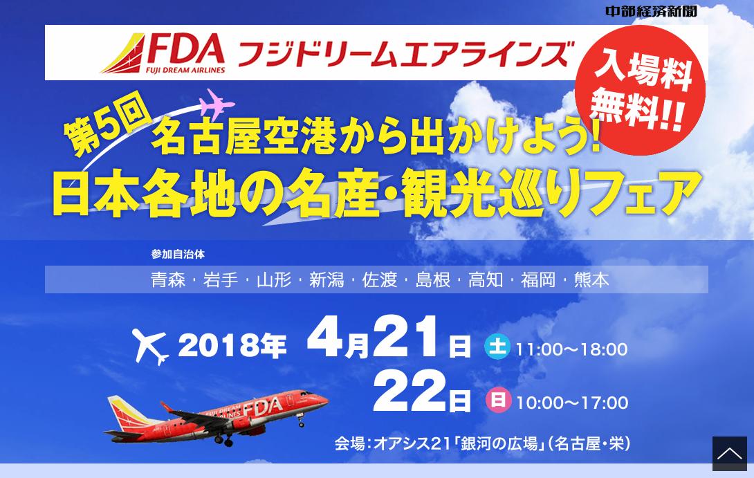 第5回名古屋空港から出かけよう!日本各地の名産・観光巡りフェア
