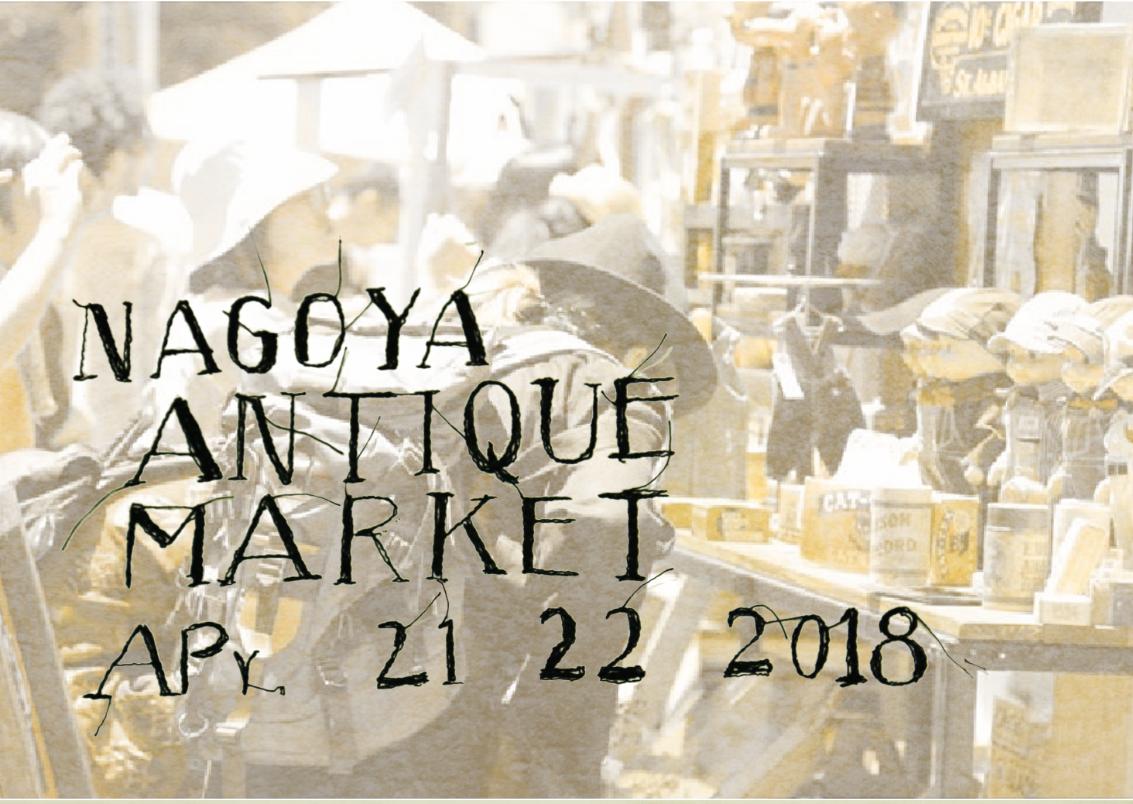 第3回名古屋アンティークマーケット