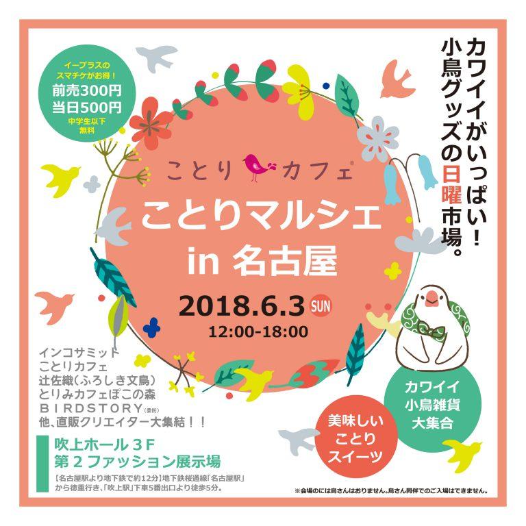 カワイイがいっぱい!小鳥グッズの日曜市場。ことりマルシェ in 名古屋