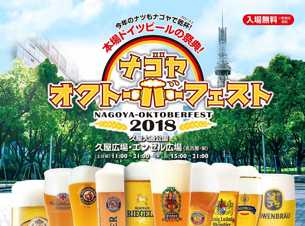 今年のナツも名古屋で乾杯!本場ドイツビールの祭典!ナゴヤオクトーバーフェスト2018