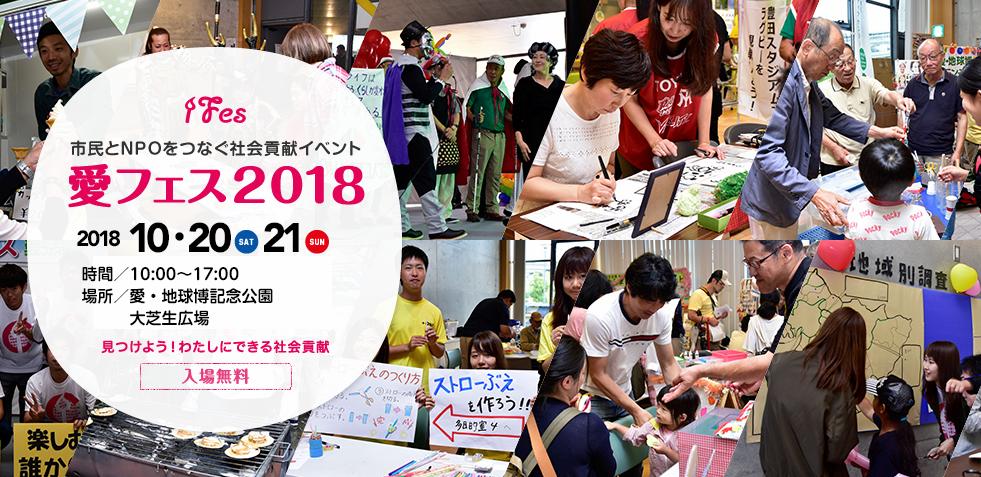 市民とNPOをつなぐ社会貢献イベント 愛フェス2018