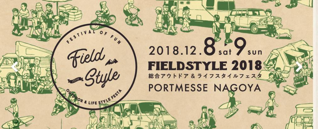 中部地区最大の遊びの祭典 フィールドスタイル2018