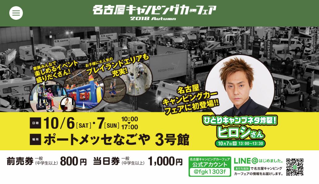 名古屋キャンピングカーフェア 2018 Autumn