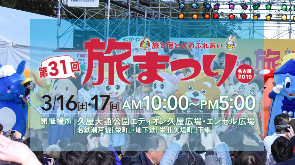 第31回 旅まつり名古屋2019~旅と宿と人のふれあい~
