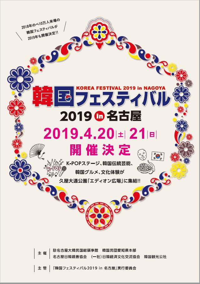 韓国フェスティバル2019 in 名古屋