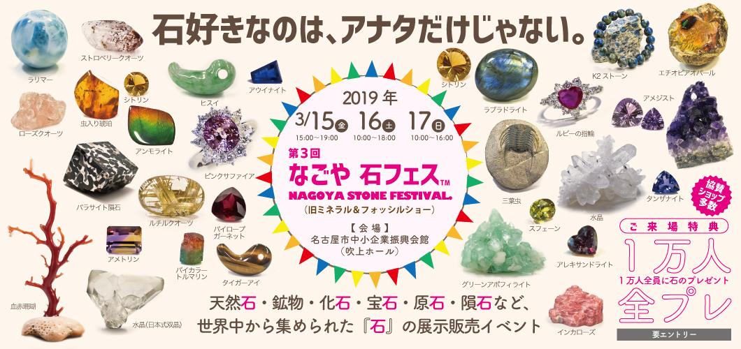 第3回なごや石フェス (旧ミネラル&フォッシルショーin名古屋)