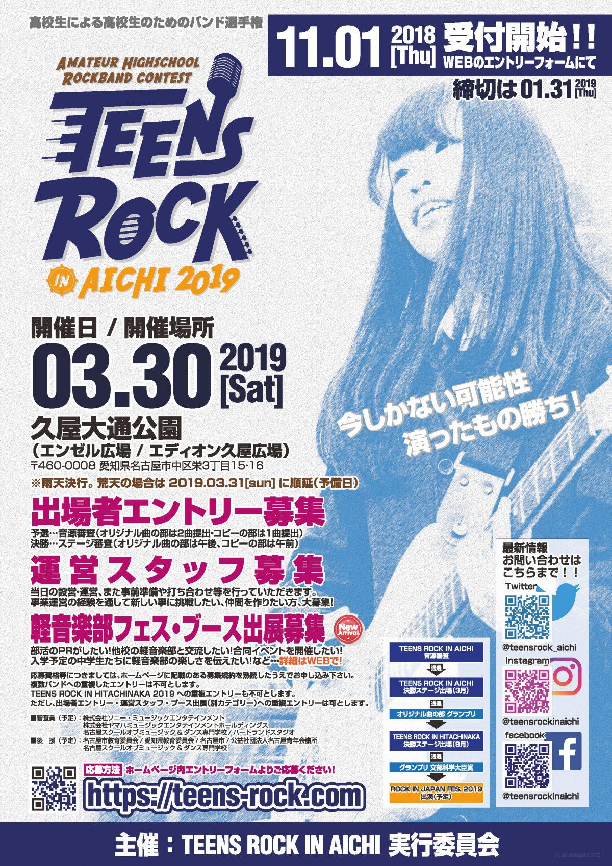 高校生による高校生のためのバンド選手権、TEENS ROCK IN AICHI 2019